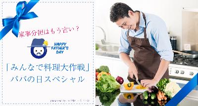 パパ料理_TOP.png