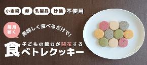 cookie_top.png