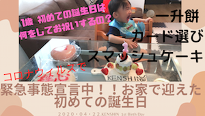 2020・04・22.KENSHIN 1st Birth Day.png