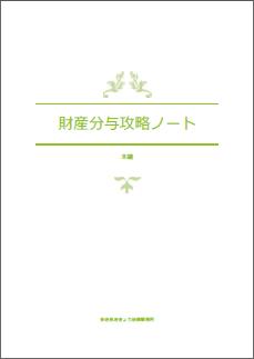 koryaku-note-hyoshi.png