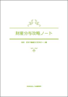koryaku-jutaku-hyoshi.png