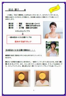 s-襟診断書サンプル3.jpg