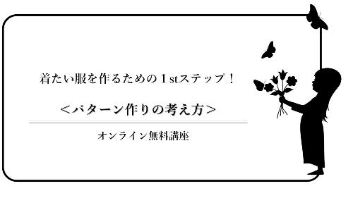 OL無料講座タイトル.jpg