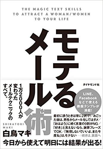 モテるメール術.jpg
