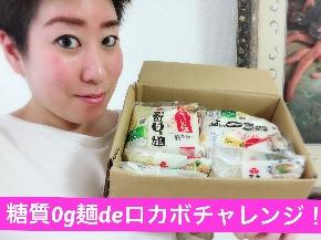 糖質0g麺deロカボチャレンジ.JPG
