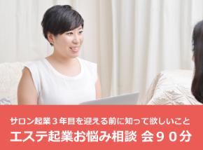 アカデミーエステお悩み相談会.png