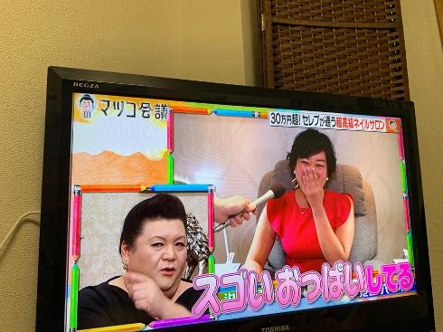 マツコ会議.jpg