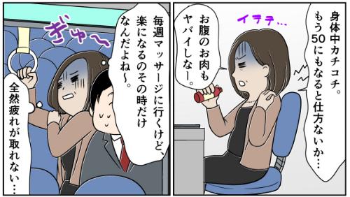 水野志音さんまんが電子書籍_001 のコピー 3.jpg