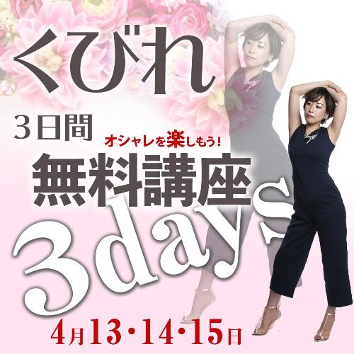 くびれ3日間講座_春2.jpg