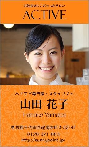 2016.08.04美容サイズ名刺見本-01.jpg