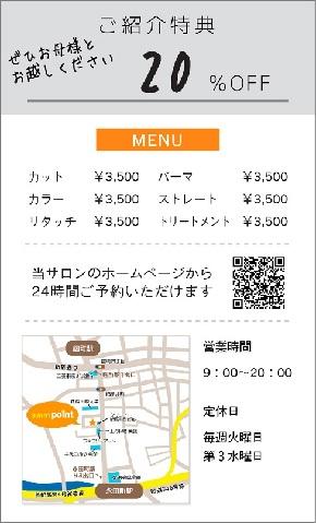 2016.08.04美容サイズ名刺見本-02.jpg