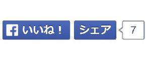 facebook-iine-share-main.jpg