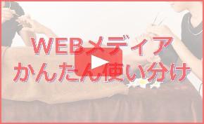 WEBメディアかんたん使い分け.jpg
