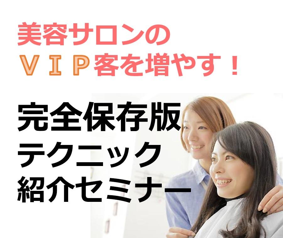 美容サロンのVIP客を増やす!完全保存版テクニック紹介セミナー.jpg
