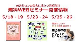 セミナー紹介.jpg