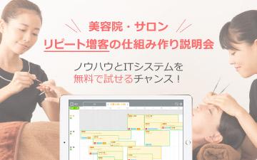 説明会アイキャッチ.jpg