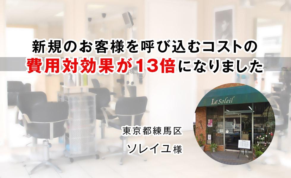 事例アイキャッチ-ソレイユ様.jpg