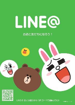 LINE@のポップ.jpg