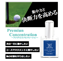 Premium Concentration価格なし.png