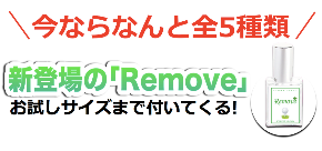 Removeプレゼント_白.png