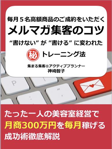 メルマガ集客コツ_表紙.png