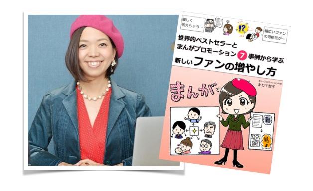 ありすさん電子書籍.jpg