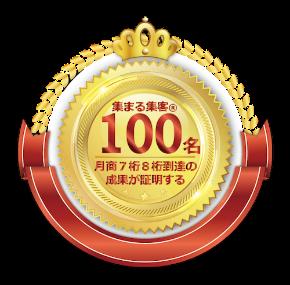 集まる集客100名到達 2.png