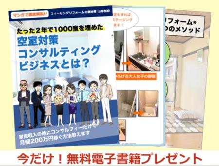 山岸さん電子書籍201901.png