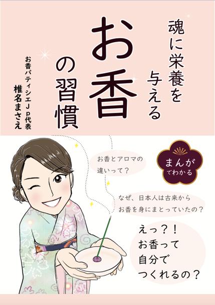 お香パティシエ表紙.png