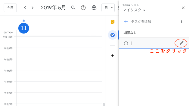 Googleカレンダータスク追加.png