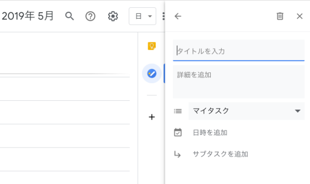 Googleカレンダースケジュール.png