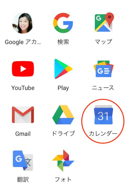 Googleカレンダー.png