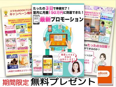 eBOOKpromotion201910 スマホeBOOKプロモーション eBOOK 電子書籍 プロモーション 神崎智子.png