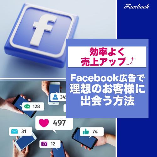 facebook広告.jpg