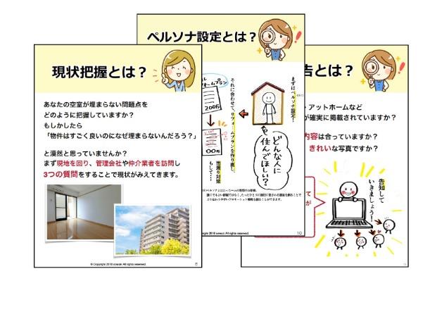 電子書籍3つのメソッド.jpg