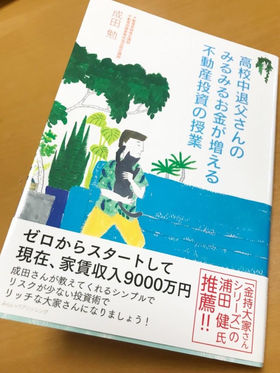 成田さん本.JPG
