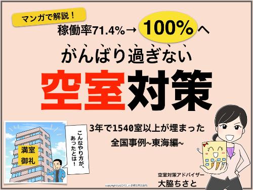 あり配布改変プレゼント個別相談20191127賃貸住宅フェアin名古屋.001.jpeg