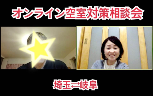 空き部屋 空室対策 相談会 オンライン