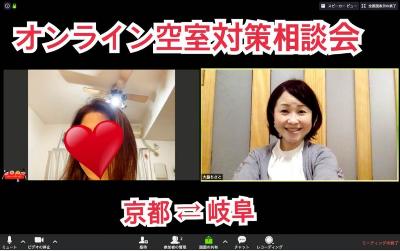 空き部屋 空室対策 オンライン 相談会