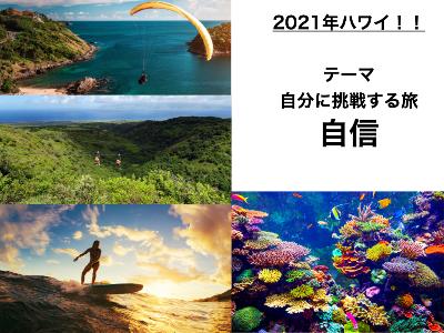 大脇ちさと未来デザイン2020年6月改訂版.017.jpeg