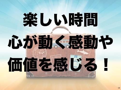 20200927広島大家塾.014.jpeg