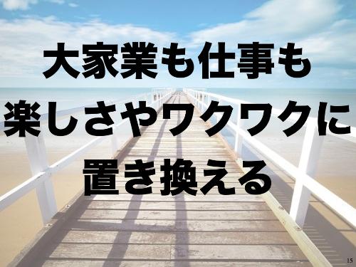 20200927広島大家塾.015.jpeg