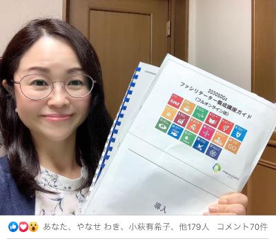 SDGs公認ファシリテーター 空き部屋 空室対策