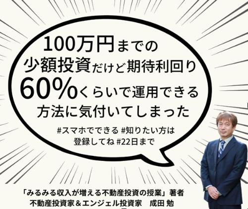 成田勉さん
