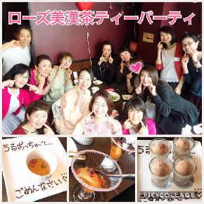 ローズ美漢茶ティーパーティ.JPG