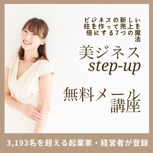 美ジネス step-up  個別相談のコピー.png