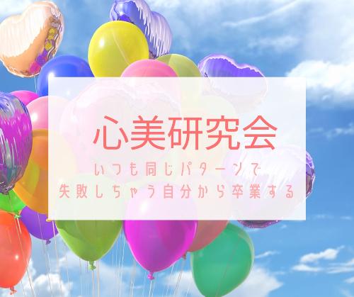 心美研究会.jpg