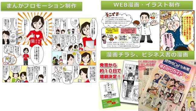 mangakontentsu01.jpg