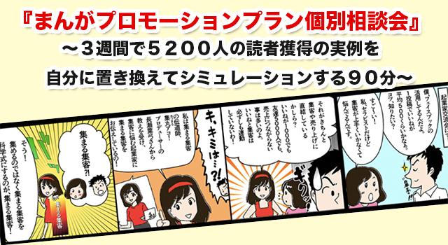 個別相談タイトル01.jpg