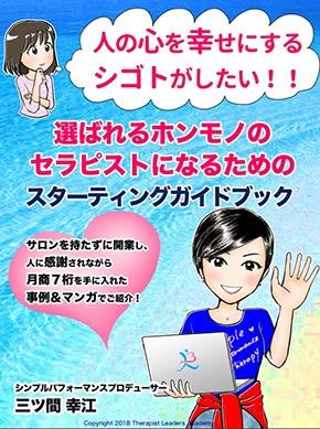 mitsumasan表紙.jpg